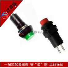 Red/green DS-427 round button switch 250 v/1.5 A non-locking switch--QYS3 IC Component