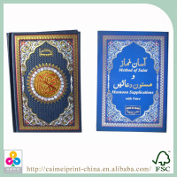 2015 caimei factory printing colorful quran book,al quran book
