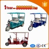 charging type tuk tuk rickshaw for sale with CE certificate