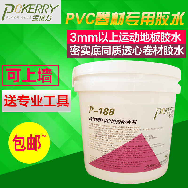 Vinyl flooring adhesive with high function China pvc floor adhesives