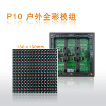 Front service and open double maintenance P10 P13 P16 P20 DIP RGB and P6 P8 P10 SMD RGB outdoor led Display module
