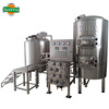 500L small beer brewing equipment