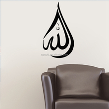 PVC new design Muslim Islamic creative personality decorative wall stickers living room removable clear waterfoor wall stickers