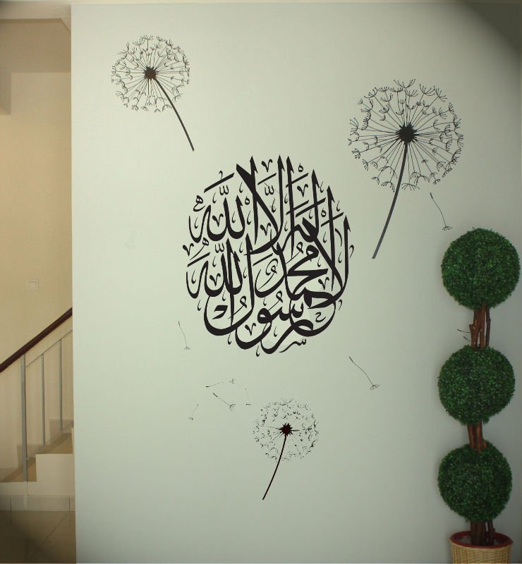 Islamic Wall Sticker