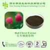 Supply GMP herbal medicine Red Clover extract powder isoflavones -Daidzein, Formononetin, Biochanin A