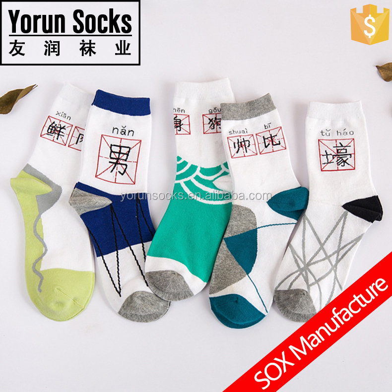 High quality socks factory in China supply minion socks for adults in china word logo