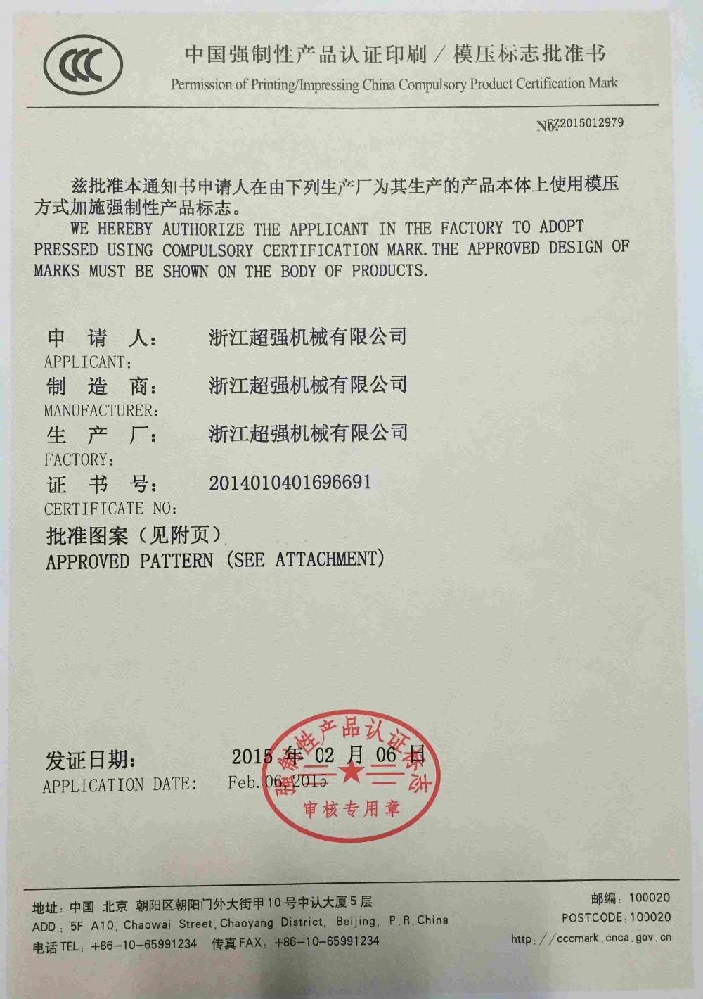 CCC certifications of motors (4).JPG