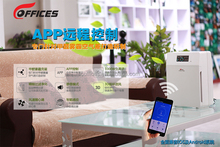 APP remote control Air Purifier electronic with HEPA Active Carbon Negative ion office and home