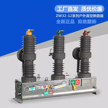 Solid Seal With Ground Protection ZW32-12KV Type Outdoor Vacuum Circuit Breaker