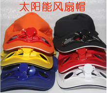 Custom logo different colors cooling battery powered solar cap with fan