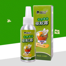 mosquito repellent body lotion