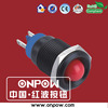 Industry leading brand ONPOW (CE,ROHS) 16mm LED pilot lamp pin terminal black housing indicator