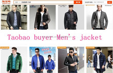 Sourcing Agent textile agent in China purchase From 1688 Tmall Taobao