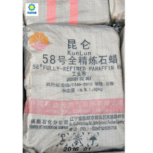 Fushun Petrochemical Refinery 58/60 kunlun fully refined paraffin slab 58 60 candle making wax