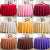 /product-detail/fancy-wedding-round-polyester-table-cloth-for-restaurants-60721279054.html
