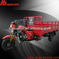 HUJU 175cc motorcycle trike tricycle car/ axles wholesale/ trimoto
