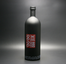 Wholesale 750ml frosted matt black glass wine spirit bottles