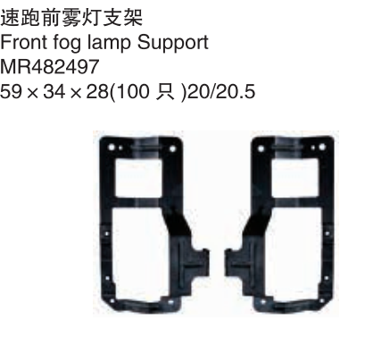 FRONT FOG LIGHT SUPPORT For MITSUBISHI PAJERO SPORT 2000-2004 NATIVA SERIES china auto parts imported MR482497