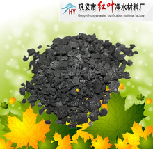 Bulk activated carbon 900 iodine value Coal-based Granular activated carbon for sale/ACTIVATED CARBON FOR AIR PURIFICATION