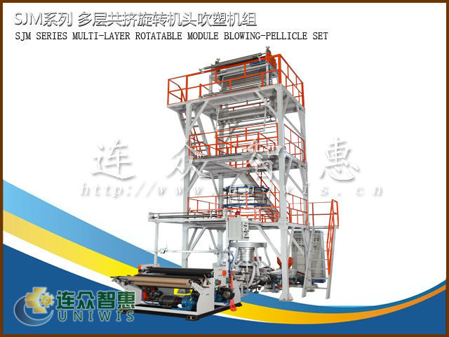 Made in china 3 layer blow film extrusion machine with rotory die head