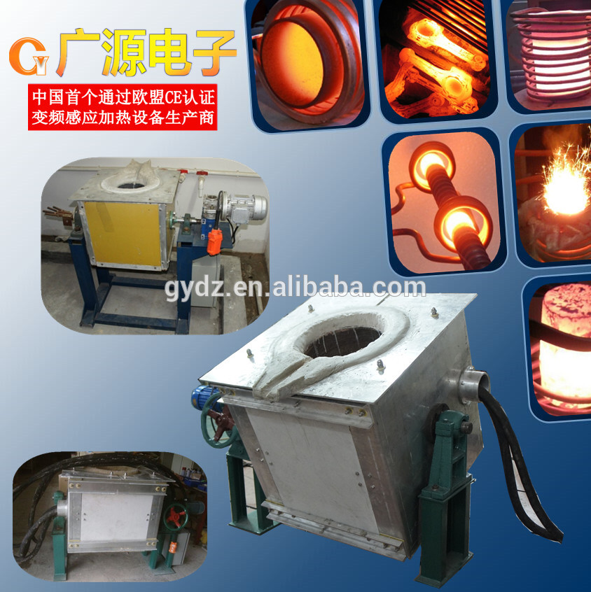 High quality IGBT melting furnace for aluminum scrap