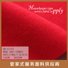 Solid fashion popular handmade made in Shaoxing garment red wool knit fabric