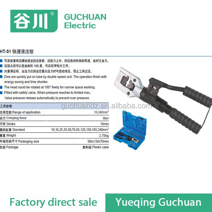 HT-51,Crimping Tool,Crimping Pliers,Quick hydraulic clamp