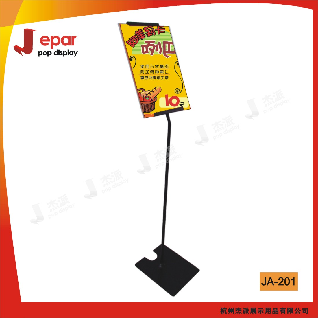 Powder coated metal adjustable a3 floor poster display stand