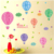 Kids Cartoon Hot sale fire balloon wall stickers home decorative sticker