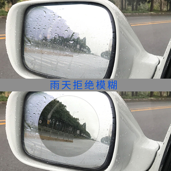 Anto Car accessories Rear Back View Mirror Anti fog Rain proof HD Clear Rearview Protector Anti water Film
