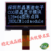 128x64 graphics lcd module JHD12864-G76BSW-BL