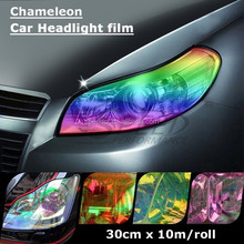 New fashion style colorful chameleon car fog light headlight tint film