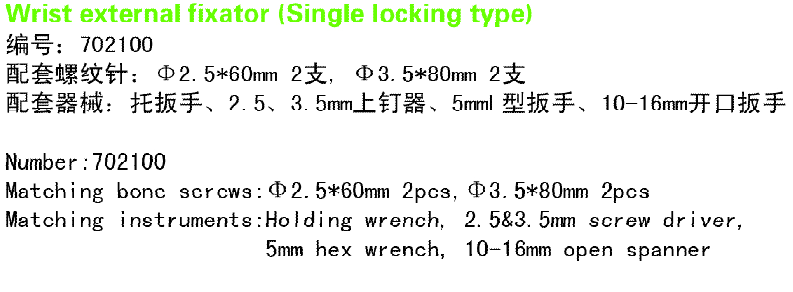 Wrist external fixator (Single Locking Type)