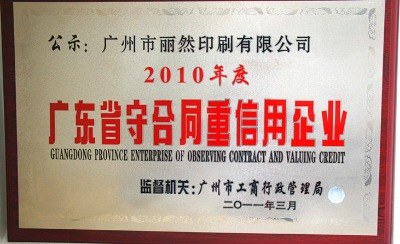 Guangdong province enterprise of observing contact and value credit