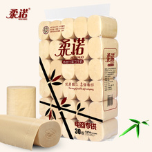 Brand Name Unbleached Bamboo Toilet Paper