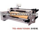 Automatic Film Divider Machine In Woodworking