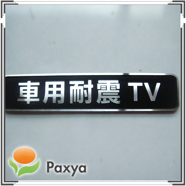 Custom car TV metal brand logo sticker