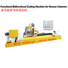 Hot Sale Multifunctional Marble Granite Stone Cutting Machine For Roman Columns Stone Profiling Machine Block Cutting Machine