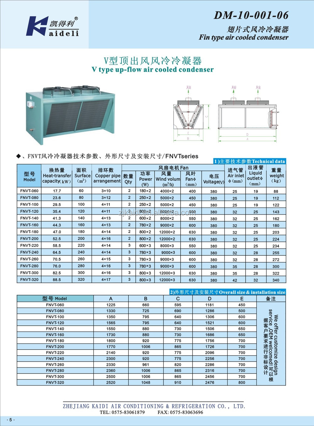 V Shape Aluminium Fin Copper Tube Air Cooled Condenser For Cold Room