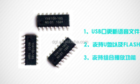 YX6100-16S MP3 chip Voice chip Music chip