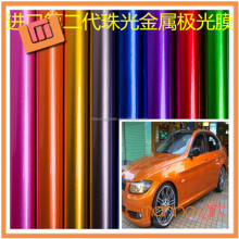 Cheap car sticker for changing cars body color,car chrome sticker ,car wrap sticker