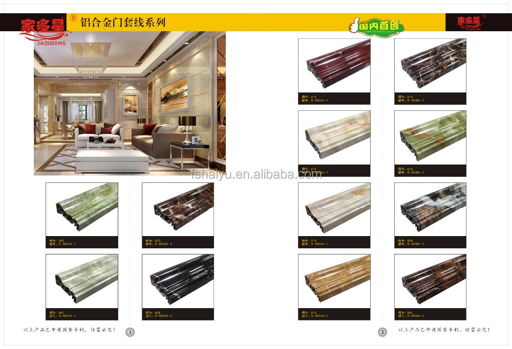 Aluminum Alloy Door Casting and Background Wall Waist Trimming Line