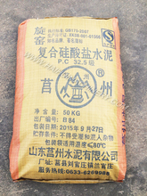 Grade 32.5/32.5R/42.5/42.5R/52.5 Refractory Cement