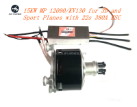 15KW 12090/KV130 for 3D and sport planes with 22s 380A esc