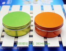 150g metallic aluminum can for candle,coloured cosmetic tins, aluminum wax container