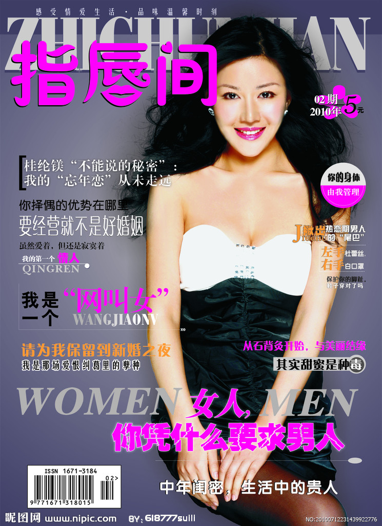 A4 printing magazine, adult girl sexy porn magazine, fashion sex book