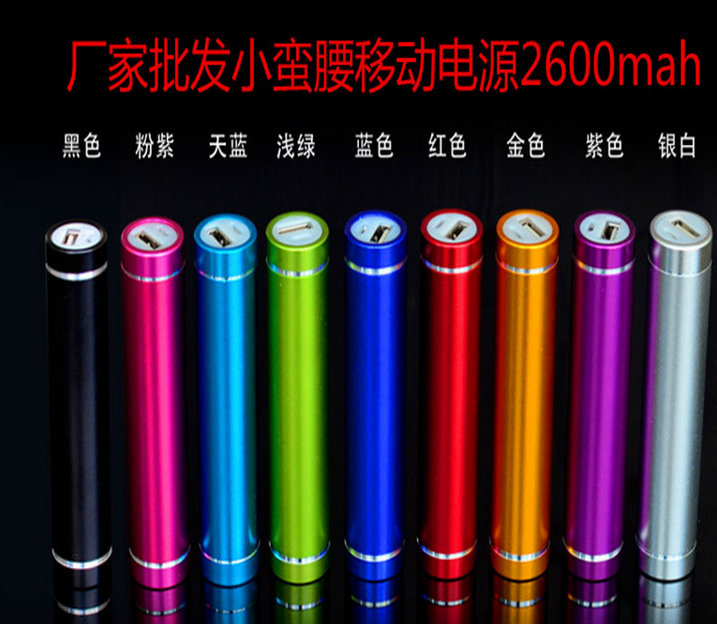 Hot sale universal external portable power bank 2600mah , power banks