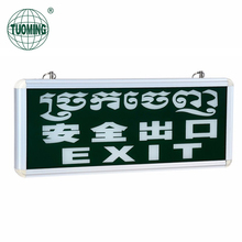 rechargeable battery powered wall mounted emergency exit lights, hanging aluminum side LED emergency plastic sign board