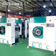 High Quality commercial laundromat garment dry cleaning machine price list with after sale service