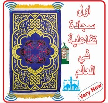 nfants Enlightenment Early Education Sound Wall Chart Voice Toy - Arabic Quran Style